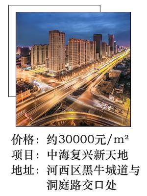 中海复兴新天地.jpg