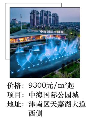中海国际公园城.jpg
