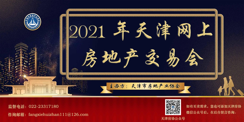 首图2021.jpg